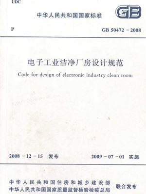 电子工业洁净厂房设计规范