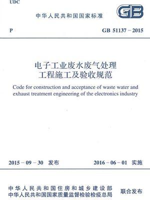 电子工业废水废气处理威廉希尔app施工及验收规范