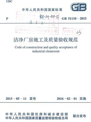 洁净厂房施工及质量验收规范