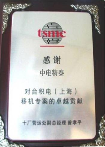 感謝狀-對臺積電(上海)