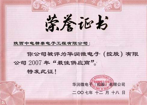 """華潤微電子""""最佳供應商""""榮譽證書"""