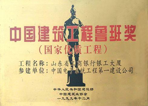 魯班獎獎牌-山東省工商銀行銀工大廈