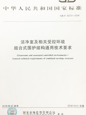 洁净室及相关受控环境组合式围护结构通用技术要求